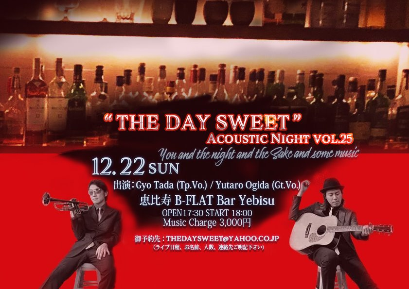 The Day Sweet Acoustic Night vol.25