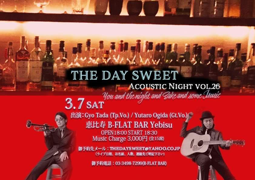 The Day Sweet Acoustic Night vol.26