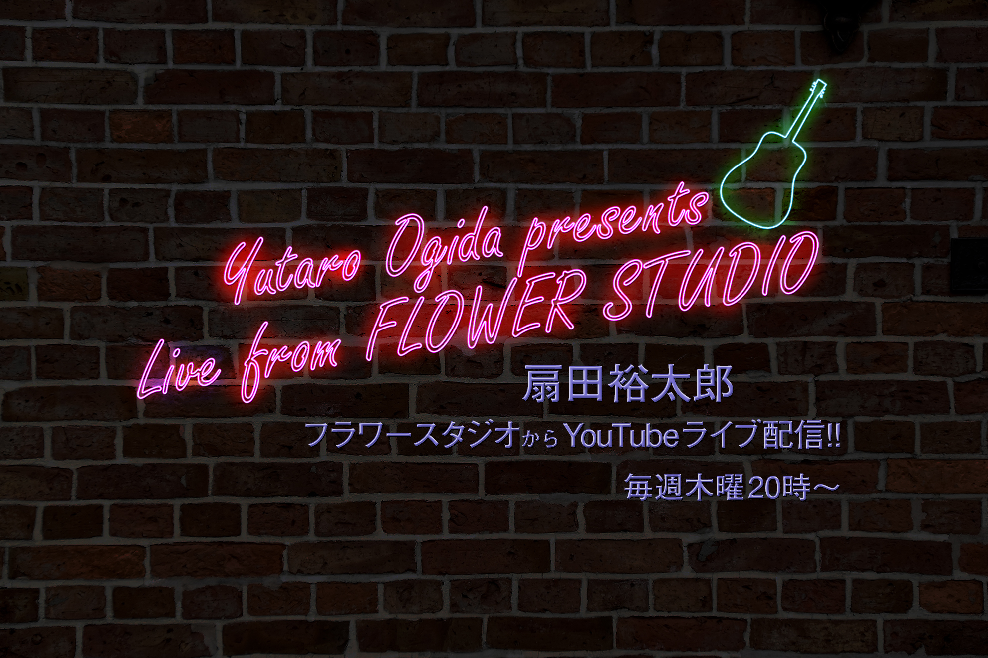 扇田裕太郎 Live From FLOWER STUDIO Vol.17